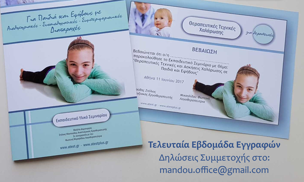 Επιμορφωτικό σεμινάριο: Θεραπευτικές τεχνικές χαλάρωσης για παιδιά και εφήβους