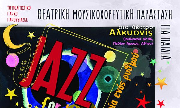 Παιδική θεατρική παράσταση: Jazz for kids- Η ιστορία ενός ρυθμού