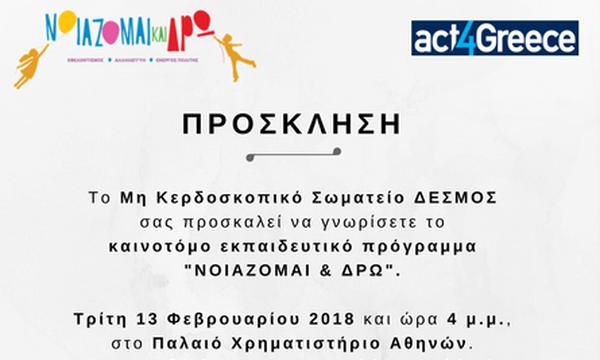 Εκδήλωση παρουσίασης του εκπαιδευτικού προγράμματος «Νοιάζομαι και Δρω»