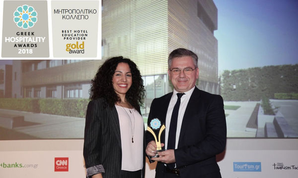 Χρυσό Βραβείο για τη Σχολή Τουρισμού του Μητροπολιτικού Κολλεγίου στα Greek Hospitality Awards 2018