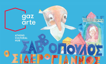 Διονύσης Σαββόπουλος «Ο Σιδερόγιαννος» : Τελευταία παράσταση την Κυριακή 18 Μαρτίου