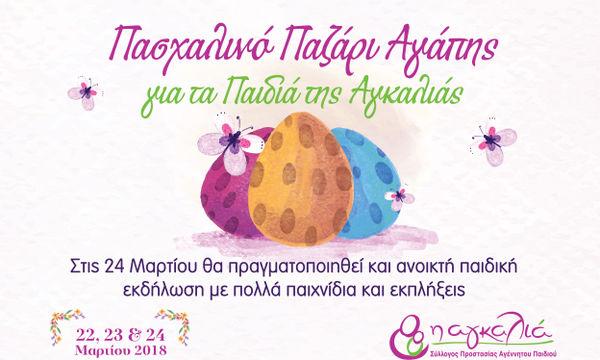 Πασχαλινό Bazaar Αγάπης για τα παιδιά της «Αγκαλιάς» με την υποστήριξη του ΙΕΚ ΑΛΦΑ Γλυφάδας