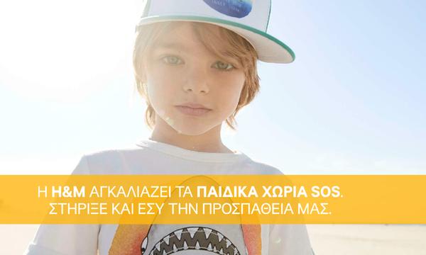 Αυτό το Πάσχα στηρίζουμε όλοι μαζί την προσπάθεια της H&M για τα Παιδικά Χωριά SOS