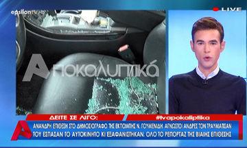 Το χρονικό της επίθεσης στον Νάσο Γουμενίδη και οι σοκαριστικές εικόνες από το τζιπ του!