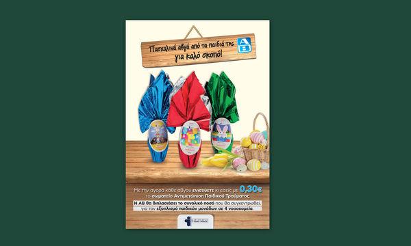 Η  ΑΒ Βασιλόπουλος γιορτάζει κι αυτό το Πάσχα με προσφορά και φροντίδα για τα παιδιά