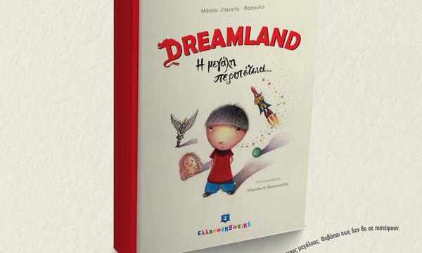 To IEK ΑΛΦΑ Γλυφάδας γιορτάζει την Παγκόσμια Ημέρα Παιδικού Βιβλίου με τη Μάσσα Φασούλα