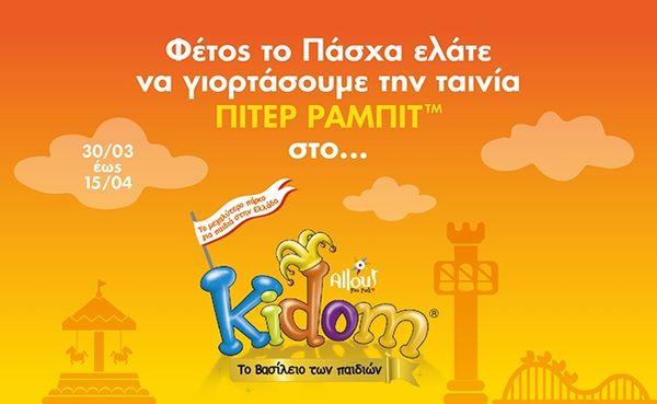 Φέτος το Πάσχα ελάτε να γιορτάσουμε την ταινία  «Πίτερ Ράμπιτ» στο Kidom!