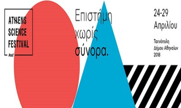 Athens Science Festival 2018 στην Τεχνόπολη: Επιστήμη χωρίς σύνορα