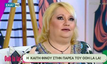 Καίτη Φίνου: «Δεν θέλω να μιλήσω γιατί δεν έκανα παιδί. Είναι σκληρό!»