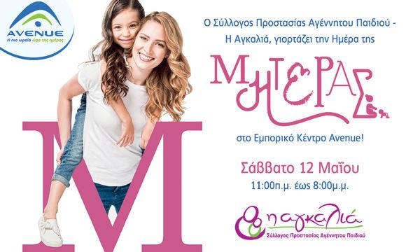 Η Αγκαλιά γιορτάζει την Ημέρα της Μητέρας στο εμπορικό κέντρο AVENUE