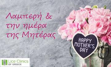 Δώρο στις μανούλες για τη γιορτή τους από τη Lice Clinics of Greece