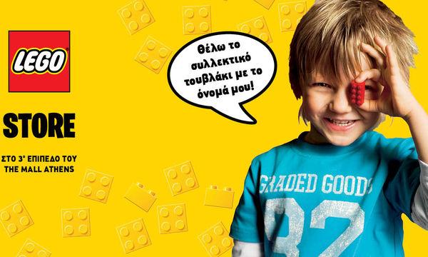 Το όνομά σου χαραγμένο στο παιχνίδι σου LEGO®,  θα το βρεις μόνο στο νέο LEGO® Store