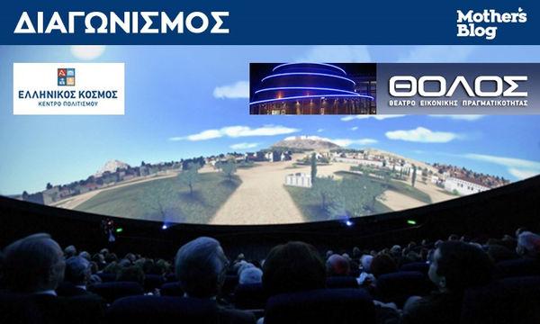 Κερδίστε προσκλήσεις για τις προβολές εικονικής πραγματικότητας στη «Θόλο» του Ελληνικού Κόσμου