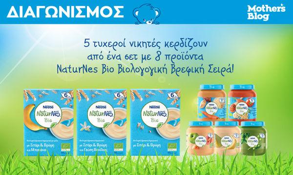 Διαγωνισμός: Κέρδισε τα νέα βιολογικά βρεφικά γεύματα της Nestlé