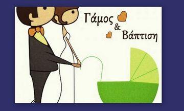 Γάμος και βάπτιση μαζί στην Τήνο για γνωστό παρουσιαστή- Αυτό είναι το προσκλητήριο