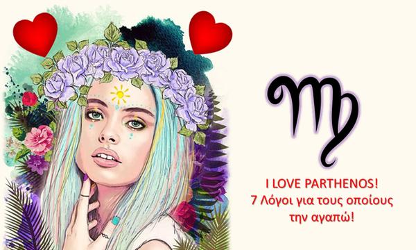7 λόγοι για τους οποίους αγαπάμε την Παρθένο