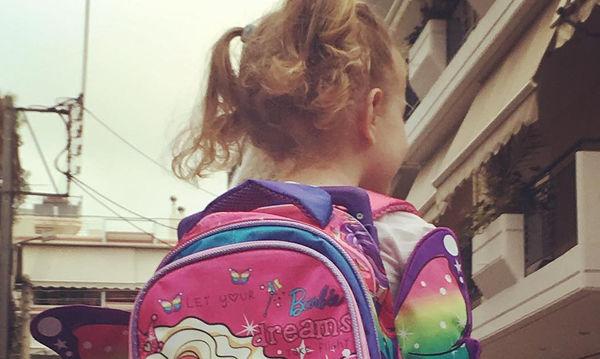 Το παιδί πάει σχολείο και εσύ θα κάνεις αυτές τις σκέψεις!