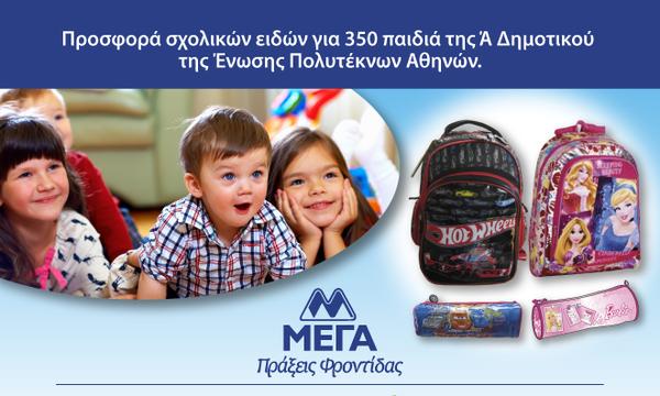 ΜΕΓΑ: Προσφορά σχολικών ειδών για 350 παιδιά της Ά Δημοτικού της Ένωσης Πολυτέκνων Αθηνών