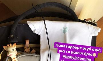 Ελληνίδα παρουσιάστρια ετοιμάζει βαλίτσα για το μαιευτήριο (pics)