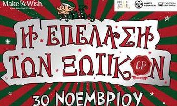 «CF- Η Επέλαση των Ξωτικών!»: Το νέο χριστουγεννιάτικο χωριό στην Τεχνόπολη Δήμου Αθηναίων