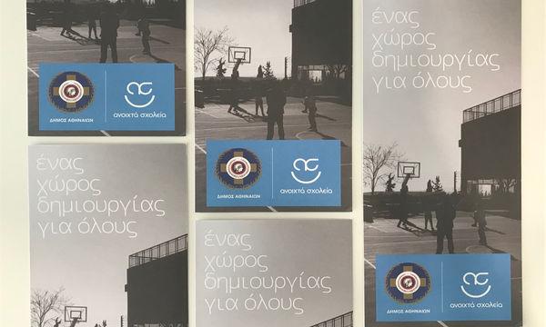 Νέες δράσεις και συνεργασίες στα Ανοιχτά Σχολεία του Δήμου Αθηναίων