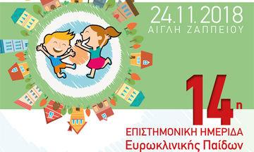 14η Επιστημονική Ημερίδα Ευρωκλινικής Παίδων: Επίτιμος προσκεκλημένος ομιλητής ο Ευγένιος Τριβιζάς