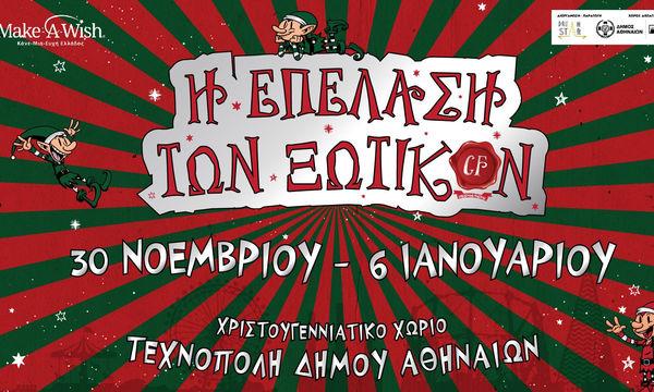 Η Επέλαση των Ξωτικών: Βόλτα στο μεγαλύτερο χριστουγεννιάτικο χωριό στην Τεχνόπολη Δήμου Αθηναίων
