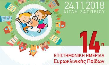 14η Επιστημονική Ημερίδα Ευρωκλινικής Παίδων - Η κορυφαία παιδιατρική συνάντηση της χρονιάς