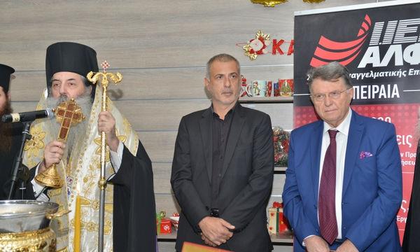 Μήνυμα αγάπης και αλληλεγγύης από την Ιερά Μητρόπολη Πειραιώς και το ΙΕΚ ΑΛΦΑ Πειραιά