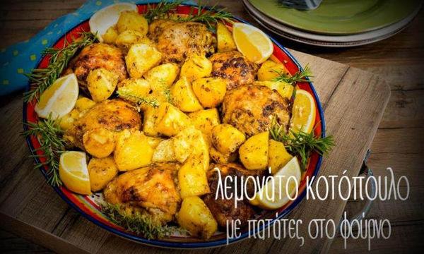 Κλασσική μαμαδίστικη συνταγή για λεμονάτο κοτόπουλο με πατάτες στο φούρνο (vid)
