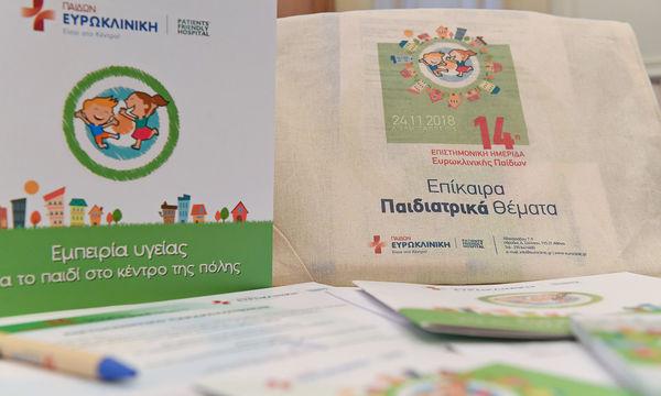 14η Επιστημονική Ημερίδα Ευρωκλινικής Παίδων - Το παιδί στο κέντρο των παιδιατρικών εξελίξεων