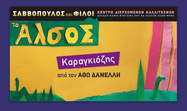 Ο Άθως Δανέλης με τον Αθηναϊκό Θίασο Σκιών στο «Άλσος»