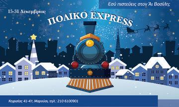 Χριστούγεννα στο ΑVENUE!  Γιορτινές αγορές παρέα με το Πολικό Express!