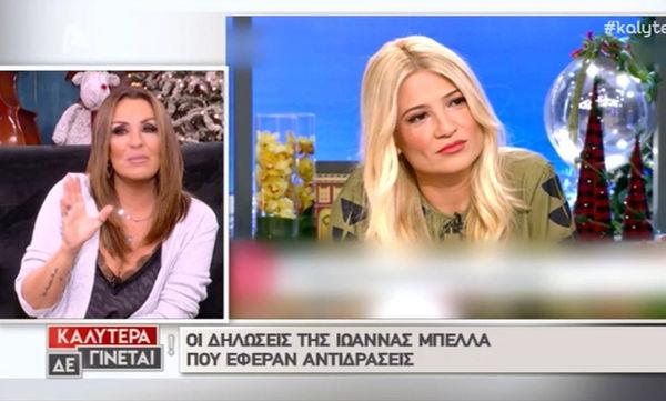 Γερμανού: «Η Ιωάννα Μπέλλα απαλλάσσετε λόγω βλακείας». Τα «πυρά» της κατά των Σκορδά - Καινούργιου