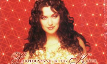 Τα καλύτερα ελληνικά χριστουγεννιάτικα τραγούδια που ακούγαμε στα νιάτα μας (vids)