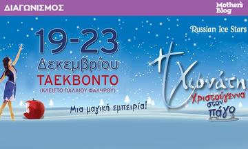 Κερδίστε διπλές προσκλήσεις για την παράσταση «Χιονάτη στον Πάγο»