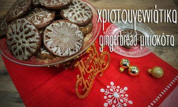 Η απόλυτη χριστουγεννιάτικη συνταγή: Μπισκότα Gingerbread με γλάσσο βανίλιας (vid)