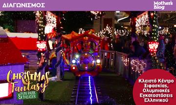 Αυτοί είναι οι τυχεροί που κερδίζουν διπλές προσκλήσεις για το Christmas Fantasy Fun Park & Theater