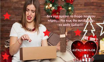 Ποιοι θα «ξινίσουν» μόλις δουν το δώρο που τους πήρες;