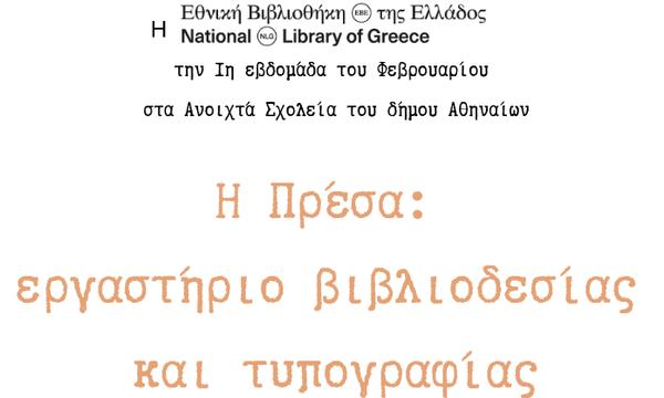 Η Εθνική Βιβλιοθήκη στα Ανοιχτά Σχολεία του δήμου Αθηναίων