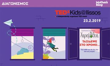 Διαγωνισμός Mothersblog: Κερδίστε προσκλήσεις για το TEDxKids@ilissos 2019