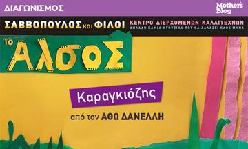 Κερδίστε διπλές προσκλήσεις για το «ΤΟ ΑΛΣΟΣ  - Ο Καραγκιόζης Εκατομμυριούχος»