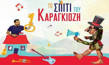 «Το σπίτι του Καραγκιόζη» περιμένει τα παιδιά στο Μέγαρο Μουσικής Αθηνών