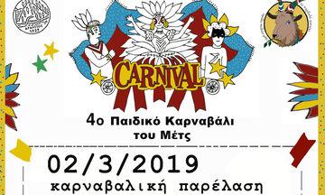 Παιδικό καρναβάλι στο Μετς