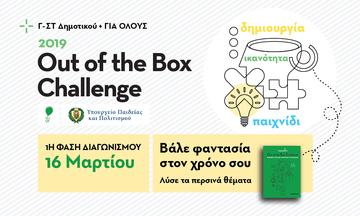Μαθητικός διαγωνισμός φαντασίας - Out of the Box Challenge