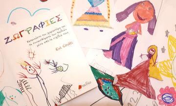 Όλα όσα μας λένε οι ζωγραφιές των παιδιών μας για τον χαρακτήρα τους