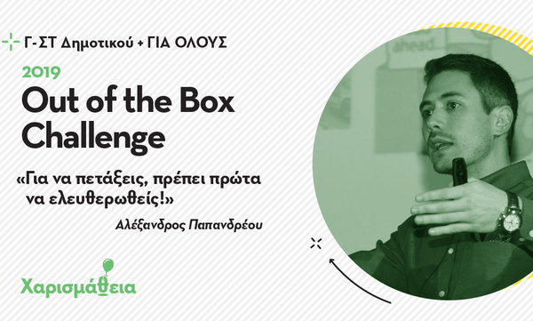Out of the Box Challenge : Προκλήσεις, Φαντασία και Παιχνίδι - Χειμώνα & Καλοκαίρι