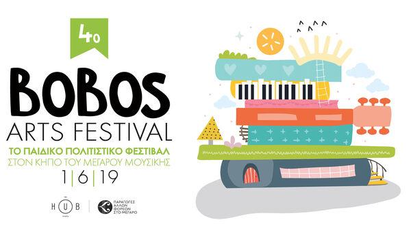 4o Bobos Arts Festival: Το παιδικό πολιτιστικό φεστιβάλ της πόλης επιστρέφει  στον Κήπο του Μεγάρου!