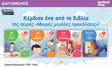 Μεγάλος Διαγωνισμός: Κέρδισε ένα από τα βιβλία της σειράς «Μικρές μεγάλες προκλήσεις»!