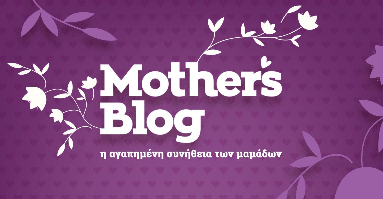 Mothersblog.gr  H αγαπημένη συνήθεια των μαμάδων! - Mothersblog.gr b404c319f60